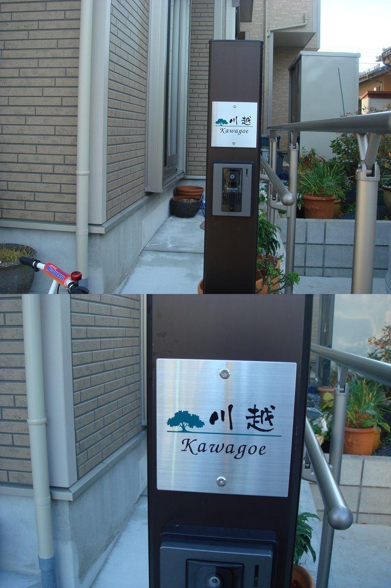 飯田産業機能門柱 ステンレス表札画像
