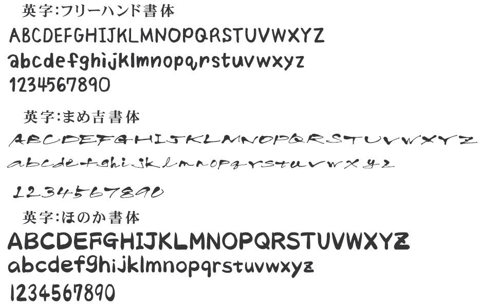 表札ローマ字(英字)書体 フリーハンド体、まめ吉書体、ほのか書体画像