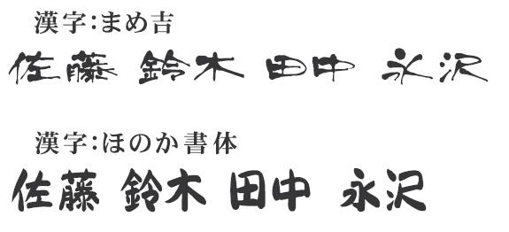 表札漢字書体 まめ吉、ほのか書体画像