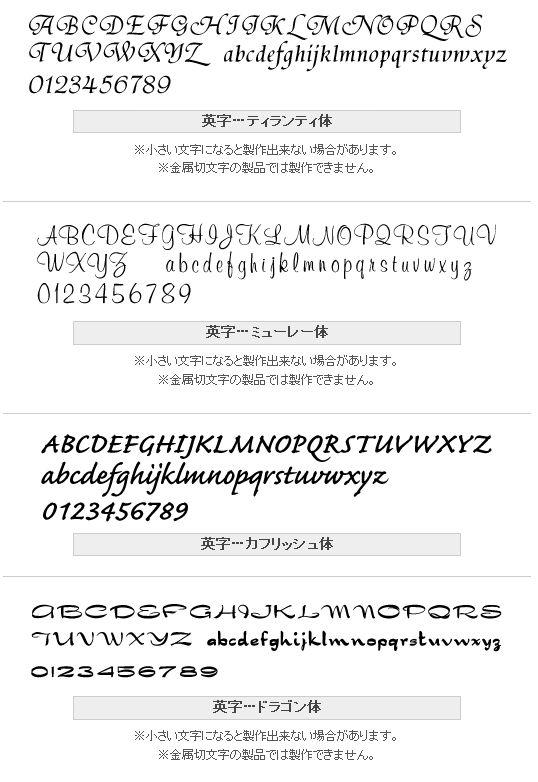 表札ローマ字(英字)書体 ティランティ体、ミューレー体、カフリッシュ体、ドラゴン体画像
