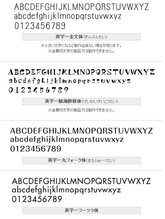 表札ローマ字(英字)書体 金文体、鯨海酔候体、丸フォーク体、フーツラ体画像
