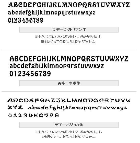 表札ローマ字(英字)書体 ビクトリアン体、ホボ体、バジョカ体画像