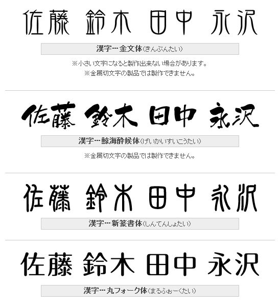 表札漢字書体 金文体、鯨海酔候体、新篆書体、丸フォーク体画像