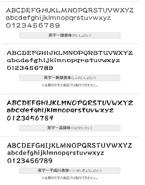 表札ローマ字(英字)書体 隷書体、新隷書体、流隷体、平成行書体画像