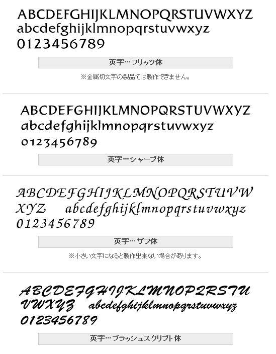 表札ローマ字(英字)書体 フリッツ体、シャープ体、ザフ体、ブラッシュスクリプト体画像