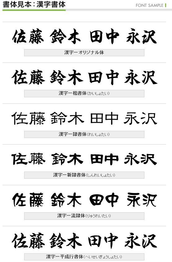 表札漢字書体 オリジナル体、楷書体、隷書体、新隷書体、流隷体、平成行書体画像